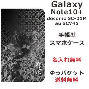 スマホケース ギャラクシーノート10プラス 手帳型 GALAXY Note10+ SCV45 SC-01M 送料無料 名入れ 昇り鯉|laugh-life