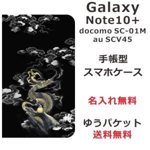 スマホケース ギャラクシーノート10プラス 手帳型 GALAXY Note10+ SCV45 SC-01M 送料無料 名入れ 漆黒雲海龍|laugh-life