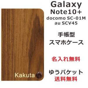 スマホケース Galaxy Note10+ SCV45 SC-01M ケース 手帳型 ギャラクシーノ...
