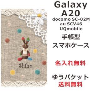 スマホケース 手帳型 Galaxy A20 SCV46 ギャラクシーA20 送料無料 名入れ コットンレース風|laugh-life