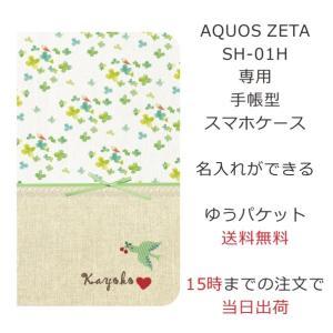 AQUOS ZETA SH-01H docomo の手帳型ケースです。選べるデザインは200種類以上...