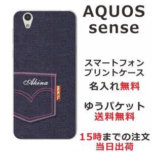 スマホケース アクオスセンス ケース AQUOS sense SH-01K 名入れ デニムの商品画像|ナビ