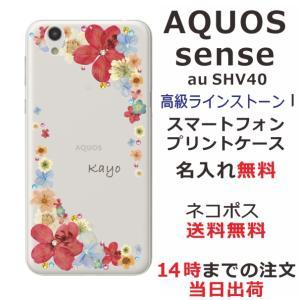 アクオスセンス ケース AQUOS sense SH-01K SH01K カバー 送料無料 スワロケース 名入れ 押し花風 パステルポップンフラワー laugh-life