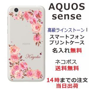 スマホケース AQUOS sense SH-01K shー01k ケース アクオス センス sh01...