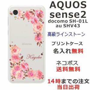 スマホケース AQUOS sense2 SH-01L shー01l ケース アクオス センス2 sh...