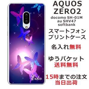 AQUOS ZERO2 SH-01M SHV47 906SH スマホケース アクオスゼロ 2 カバー らふら 和柄 紫蝶々|laugh-life