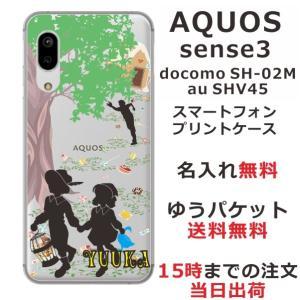 スマホケース AQUOS sense3 SH-02M ケース アクオス センス sh02m カバー ...
