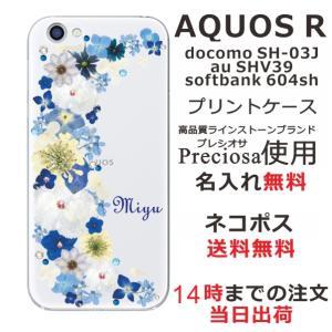 アクオスR docomoケース AQUOS R SH-03J カバー 送料無料 スワロケース 名入れ 押し花風 ブルーフラワー|laugh-life