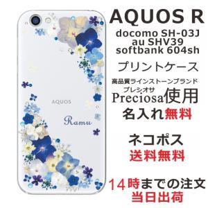 アクオスR docomoケース AQUOS R SH-03J カバー 送料無料 スワロケース 名入れ 押し花風 ビビットブルーフラワー|laugh-life