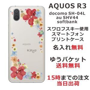 AQUOS R3 SH-04L docomo SHV44 808sh 専用のスマホケースです。スワロ...