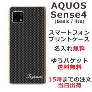 AQUOS Sense4 Sense4 Basic Sense4lite スマホケース アクオスセンス4 カバー らふら シンプルデザイン カーボン ブラック|laugh-life
