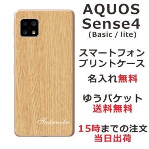 AQUOS Sense4 Sense4 Basic Sense4lite スマホケース アクオスセンス4 カバー らふら シンプルデザイン ウッドスタイル|laugh-life