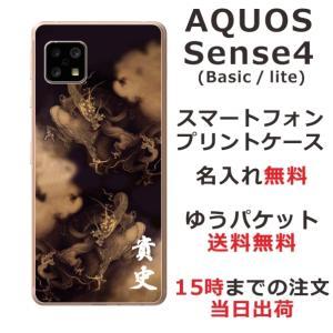 AQUOS Sense4 Sense4 Basic Sense4lite スマホケース アクオスセンス4 カバー らふら 和柄 昇龍セピア|laugh-life