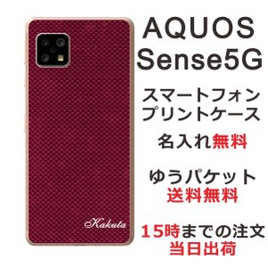AQUOS Sense5G SH-53A SHG03 スマホケース アクオスセンス5 ジー カバー らふら シンプルデザイン カーボン レッド|laugh-life
