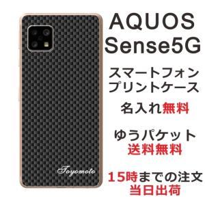 AQUOS Sense5G SH-53A SHG03 スマホケース アクオスセンス5 ジー カバー らふら シンプルデザイン カーボン ブラック|laugh-life