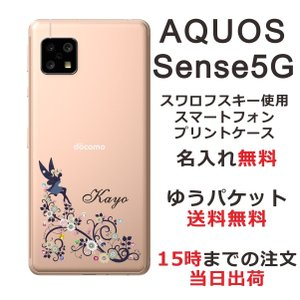 AQUOS Sense5G SH-53A SHG03 スマホケース アクオスセンス5 ジー カバー らふら スワロフスキー フェアリーフラワー|laugh-life