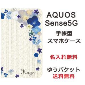 AQUOS Sense5G SH-53A SHG03 手帳型ケース アクオスセンス5G ブックカバー らふら ビビットブルーフラワー|laugh-life
