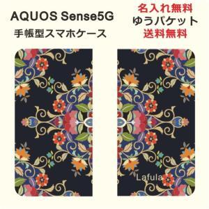 AQUOS Sense5G SH-53A SHG03 手帳型ケース アクオスセンス5G ブックカバー らふら 和柄 伊万里|laugh-life