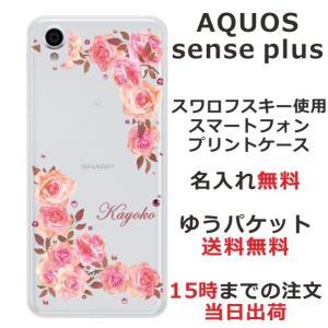スマホケース AQUOS sense plus SH-M07 ケース アクオス センス プラス カバ...