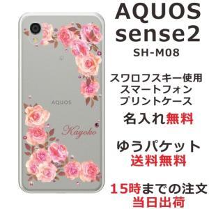 スマホケース AQUOS sense2 SHM08 ケース アクオス センス 2 カバー スマホカバ...