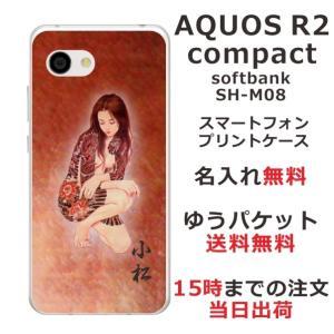 AQUOS R2Compact SH-M09 803sh 楽天モバイル 専用のスマホケースです。選べ...