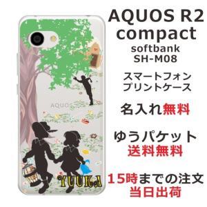 スマホケース AQUOS R2 Compact shm09 ケース アクオス アール コンパクト カ...