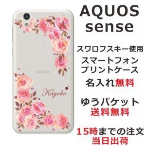 スマホケース AQUOS sense SHV40 ケース アクオス センス カバー スマホカバー ス...