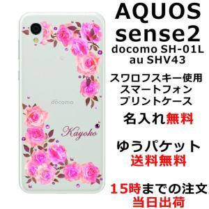 スマホケース AQUOS sense2 SHV43 ケース アクオス センス 2 カバー スマホカバ...