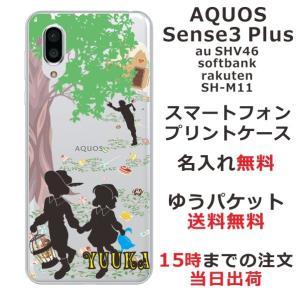 スマホケース AQUOS sense3 PLUS SHV46 ケース アクオス センス プラス SH...