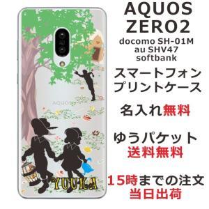 スマホケース AQUOS ZERO2 SHV47 SH-01M ケース アクオス ゼロ スマホカバー...