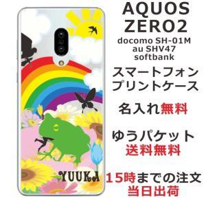 スマホケース AQUOS ZERO2 SHV47 SH-01M ケース アクオス ゼロ カバー スマ...