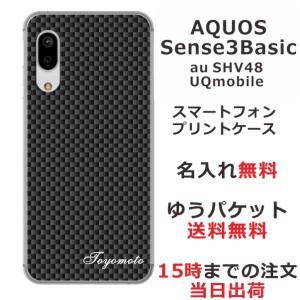 AQUOS Sense3 Basic SHV48 スマホケース アクオスセンス ベーシック カバー らふら シンプルデザイン カーボン ブラック|laugh-life