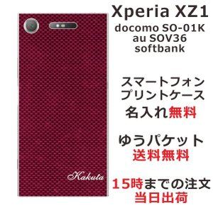 スマホケース エクスペリアXZ1 ケース Xperia XZ1 SO-01K 送料無料 名入れ カーボンレッド|laugh-life