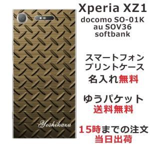 スマホケース エクスペリアXZ1 ケース Xperia XZ1 SO-01K 送料無料 名入れ メタルゴールド|laugh-life