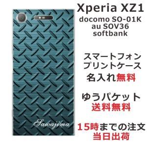 スマホケース エクスペリアXZ1 ケース Xperia XZ1 SO-01K 送料無料 名入れ メタルグリーン|laugh-life