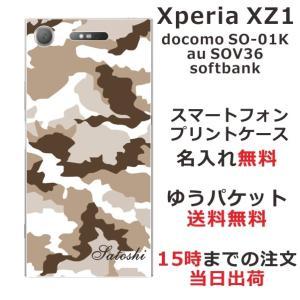 スマホケース エクスペリアXZ1 ケース Xperia XZ1 SO-01K 送料無料 名入れ 迷彩|laugh-life