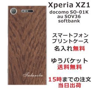 スマホケース エクスペリアXZ1 ケース Xperia XZ1 SO-01K 送料無料 名入れ ウッドスタイル|laugh-life