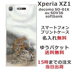 スマホケース Xperia XZ1 SO-01K 名入れ 白夜双虎の商品画像 ナビ