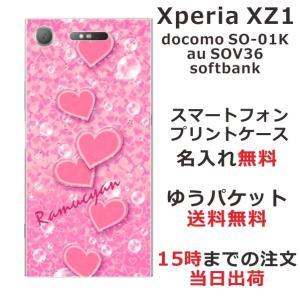 スマホケース エクスペリアXZ1 ケース Xperia XZ1 SO-01K 送料無料 名入れ キラキラハート|laugh-life