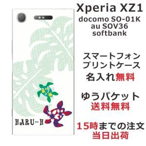 スマホケース エクスペリアXZ1 ケース Xperia XZ1 SO-01K 送料無料 名入れ ハワイアンホヌ|laugh-life