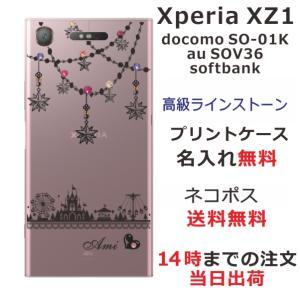 スマホケース エクスペリアXZ1 ケース Xperia XZ1 SO-01K 送料無料 スワロフスキー 名入れ キラキラ遊園地|laugh-life