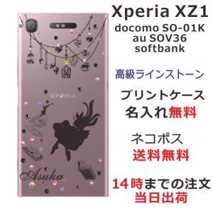 スマホケース エクスペリアXZ1 ケース Xperia XZ1 SO-01K 送料無料 スワロフスキー 名入れ アリス|laugh-life