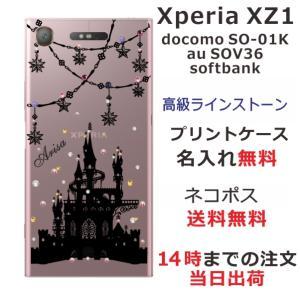 スマホケース エクスペリアXZ1 ケース Xperia XZ1 SO-01K 送料無料 スワロフスキー 名入れ ナイトキャッスル|laugh-life