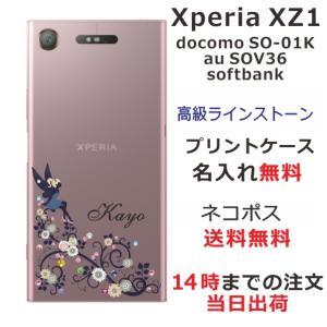 スマホケース エクスペリアXZ1 ケース Xperia XZ1 SO-01K 送料無料 スワロフスキー 名入れ フェアリーフラワー|laugh-life