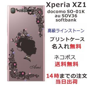 スマホケース エクスペリアXZ1 ケース Xperia XZ1 SO-01K 送料無料 スワロフスキー 名入れ フラワープリンセス|laugh-life