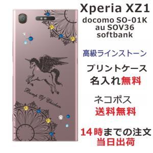 スマホケース エクスペリアXZ1 ケース Xperia XZ1 SO-01K 送料無料 スワロフスキー 名入れ ユニコーン|laugh-life