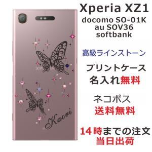 スマホケース エクスペリアXZ1 ケース Xperia XZ1 SO-01K 送料無料 スワロフスキー 名入れ バタフライ|laugh-life
