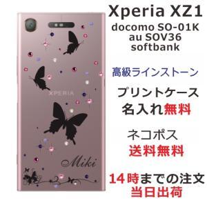 スマホケース エクスペリアXZ1 ケース Xperia XZ1 SO-01K 送料無料 スワロフスキー 名入れ スリーバタフライ|laugh-life
