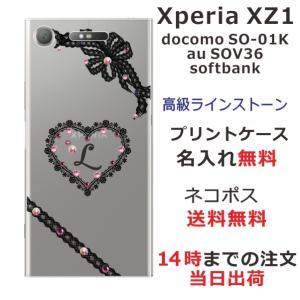 スマホケース エクスペリアXZ1 ケース Xperia XZ1 SO-01K 送料無料 スワロフスキー 名入れ ハートレース|laugh-life