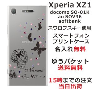 スマホケース エクスペリアXZ1 ケース Xperia XZ1 SO-01K 送料無料 スワロフスキー 名入れ スカルバタフライ|laugh-life